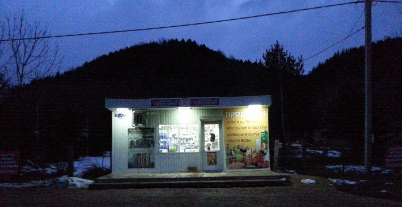 Магазин продуктов, ул. Лесная, 40, Гузерипль, Адыгея, Россия
