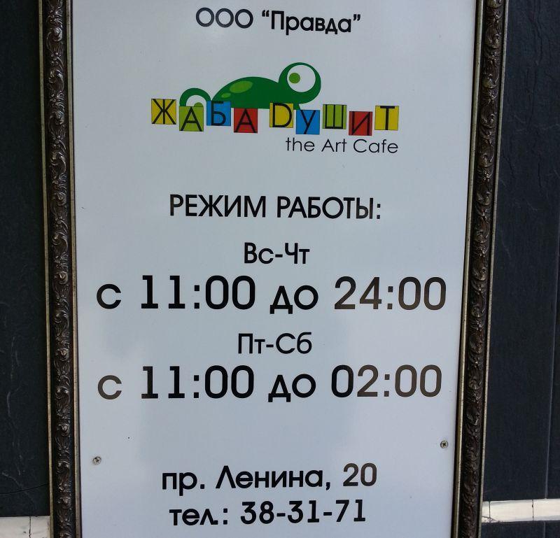 Art Cafe Zhaba Dushit, Volgograd