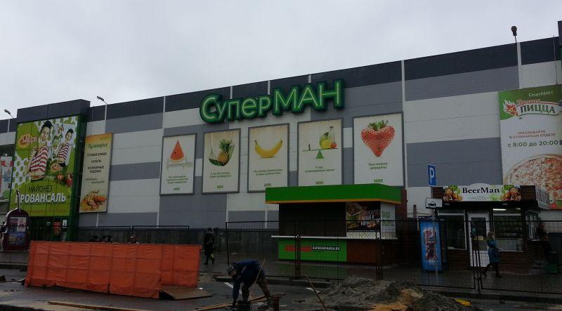 SuperMAN Supermarket, 17 Sovetskaya Street, Volgograd