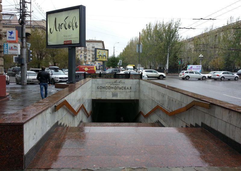 Volgograd Metrotram Komsomol'skaya Station