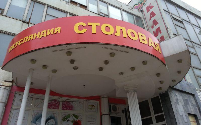 Vkuslyandiya Cafeteria, 59 G Lenina Avenue, Volgograd
