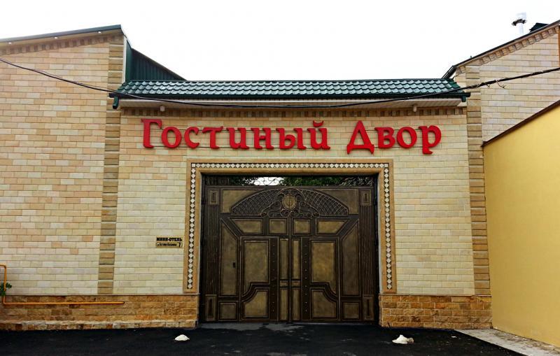 Мини-отель Гостиный двор Марсель, Владикавказ