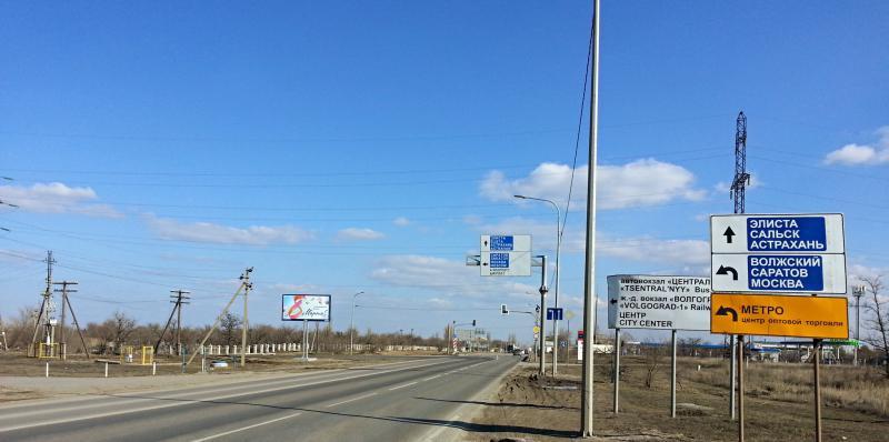 Перекресток дорог Волгоград – Каменск-Шахтинский и 3-я Продольная