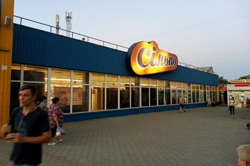 Супермаркет Сiльпо на Ворошилова 4, Керчь