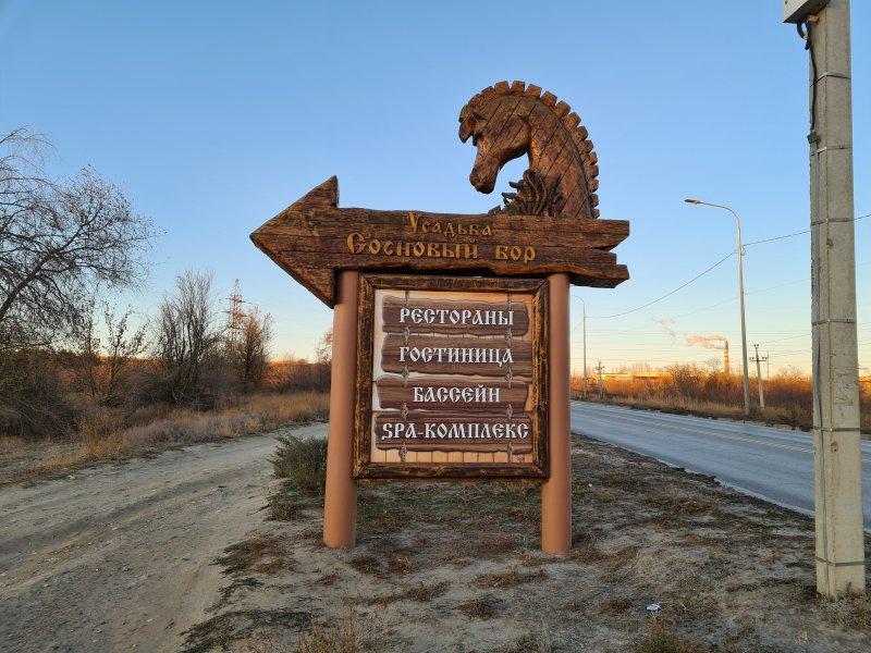 Поворот на базу отдыха Усадьба Сосновый бор, Волгоград