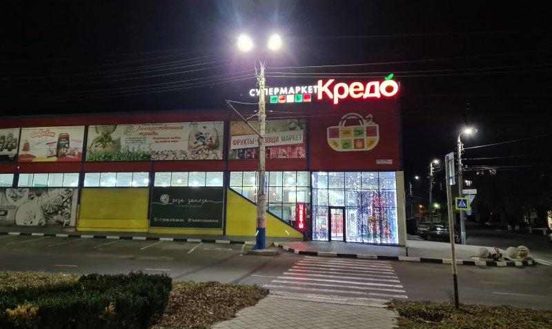 Супермаркет Кредо на ул. Р. Люксембург, 207, Армавир